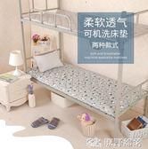 床墊 學生宿舍床墊單人褥子墊被0.9m1.2米1.5鋪床褥寢室防潮床鋪褥墊JD 原野部落