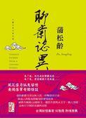 聊齋誌異選(下冊):人人文庫系列