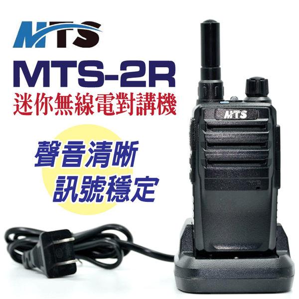 MTS 專業手持式無線電對講機(4入) MTS-2R