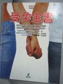 【書寶二手書T3/保健_ZAE】受孕全書(精裝版)_韋絲特