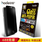 超好貼 hoda iPhone 7/8 Plus 4.7吋 5.5吋 3D防碎軟邊防窺滿版 9H鋼化玻璃保護貼 疏油疏水 免運費