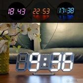 【3D立體數字LED時鐘】韓款 立體掛鐘 斷電記憶 亮度可調 感應小夜燈 夜光掛鐘 電子鐘