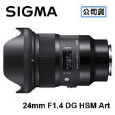【預購】3C LiFe SIGMA 24mm F1.4 DG HSM ART FOR SONY E-Mount 定焦鏡頭 三年保固 恆伸公司貨