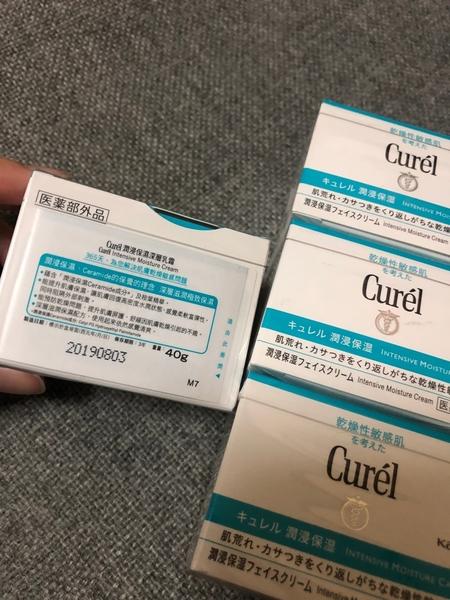 Curel 珂潤 潤浸保濕深層乳霜 40g 乳霜/面霜 滋潤 保濕