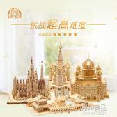 木制立體拼圖3d成人高難度益智木質建筑手工制作木頭模型超大城堡      原本良品