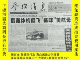 二手書博民逛書店罕見參考消息1994年4月11日Y398003