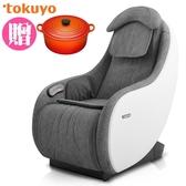 【超贈點五倍送】tokuyo 按摩椅小沙發TC-263 送 LE CREUSET 圓鐵鍋 18cm(市價$9,200)