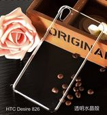 ~愛思摩比~HTC Desire 826 羽翼水晶保護殼透明保護殼硬殼保護套