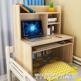 床上電腦桌 宿舍神器大學生宿舍床上書桌寢室書櫃床桌懶人筆記本電腦學習桌子 晶彩生活