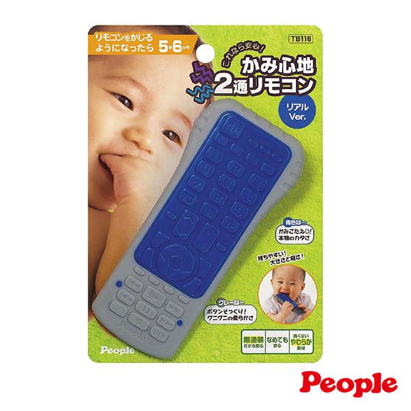 日本People 新寶寶的搖控器咬舔玩具