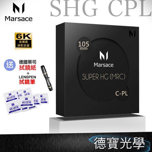 送抽奬卷 Marsace 馬小路 SHG CPL 82mm 偏光鏡 送兩大好禮 真正拔水抗油汙 高穿透高精度頂級光學濾鏡