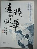 【書寶二手書T3/傳記_C2N】遠颺的風華:在北美涵泳中華文化的精采人物_趙俊邁