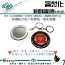 中山肆玖 客製化 鏡面鑰匙圈