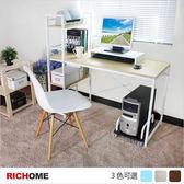 【RICHOME】DE203 《雅達多功能工作桌-3色》書桌/辦公桌雙向桌