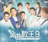 金曲歌王 9 雙DVD 免運 (購潮8)