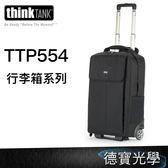 下殺8折 ThinkTank Airport Advantage Plus 輕量旅遊行李箱 TTP730554 航空攝影行李箱 正成公司貨 送抽獎券