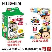 FUJIFILM Instax mini 拍立得 空白底片2捲 + TSUM TSUM 疊疊樂過期底片 底片組合 歡迎 批發