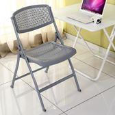 鉅惠兩天-折疊椅子凳子靠背凳塑料便攜簡約椅創意電腦辦公家用戶外成人餐桌【八九折促銷】