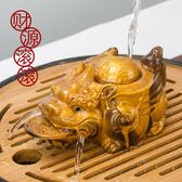 茶寵貔貅變色招財創意財源紫砂茶具配件功夫噴水茶寵精品擺件可養【極有家】