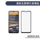 Nokia 3.4 滿版全膠鋼化玻璃貼 保護貼 保護膜 鋼化膜 9H鋼化玻璃 螢幕貼 H06X7