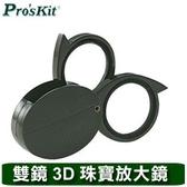 Pro sKit 寶工 8PK-MA005 折合式雙鏡手持放大鏡(5X/10X)