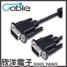 Cable 纖細高解析 VGA螢幕/投影機線 (14HD1515PP05) 5M/公對公/2919規範/支援1440