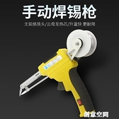 手動焊錫槍恒溫電烙鐵自動焊錫套裝焊搶焊錫家用電子維修焊接工具 NMS創意空間