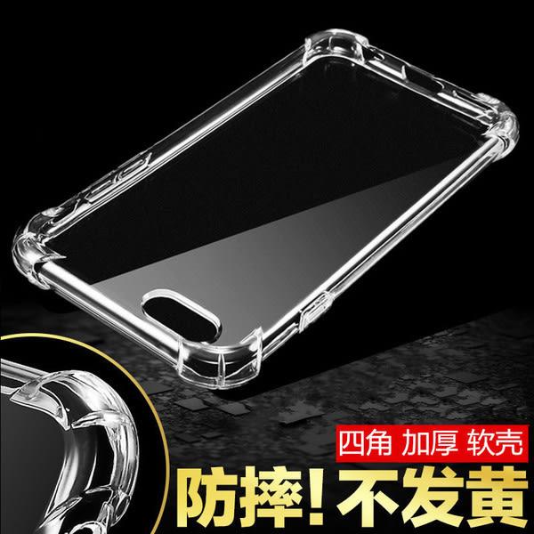 四角氣囊空壓殼 OPPO A75(73)/R11s/R11s+手機套 手機殼 保護殼防撞
