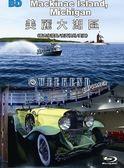 美麗大湖區 藍光BD  (音樂影片購)