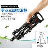 云騰vct-900DV相機攝像機三腳架腳輪架三角架滑輪架微電影 萬客居