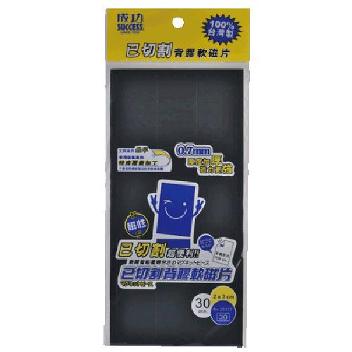 【奇奇文具】成功Success 21317 已切割背膠軟磁片(2X3cm)