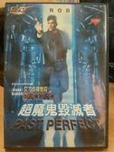挖寶二手片-L18-071-正版DVD*電影【超魔鬼毀滅者】-艾力克羅勃茲