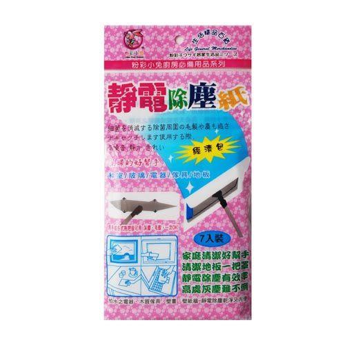 【九元生活百貨】靜電除塵紙 除塵拖把紙