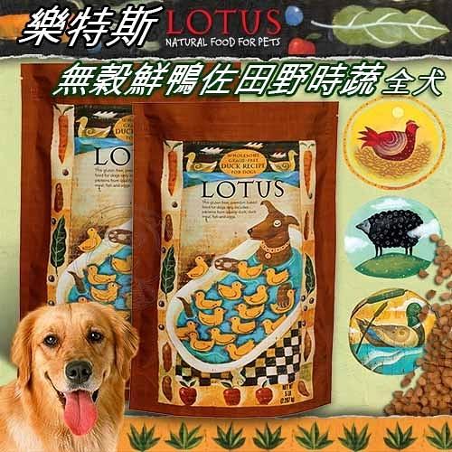 【培菓平價寵物網】(送台彩刮刮卡*3張)加拿大LOTUS》樂特斯無穀鮮鴨佐田野食蔬全犬中顆粒20磅