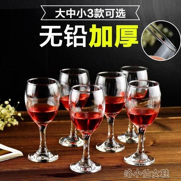 洋酒杯 紅酒杯大小號加厚無鉛洋酒杯水晶葡萄酒杯玻璃歐式高腳杯家用套裝 洛小仙女鞋