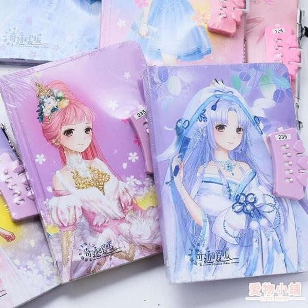 筆記本 奇蹟暖暖日記本女 少女有密碼的 帶鎖公主小學生用可愛禮物帶筆 店慶降價