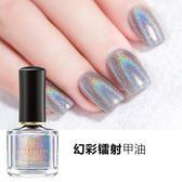 指甲油 鐳射偏光指甲油持久變色不可剝幻彩防水快乾不掉色