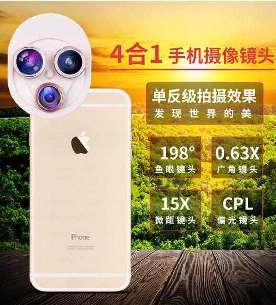King*Shop~通用夾子款轉盤手機鏡頭四合一手機廣角微距魚眼CPL手機特效鏡頭