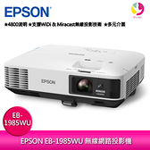 EPSON EB-1985WU 無線網路投影機