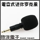 BSD 3.5mm單音電容式迷你麥克風(...