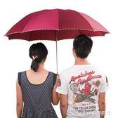 雨傘 超大號男女雙人晴雨傘學生三摺疊加固兩用遮陽傘旗艦店官網 1995生活雜貨igo