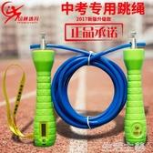 跳繩 培林牌跳繩體育中考專用繩子學生計數鋼絲初中生考試比賽廣東重慶 新年禮物