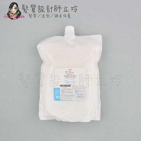 立坽『瞬間護髮』明佳麗公司貨 FORD CV-T修護霜2000g(補充包) IH02