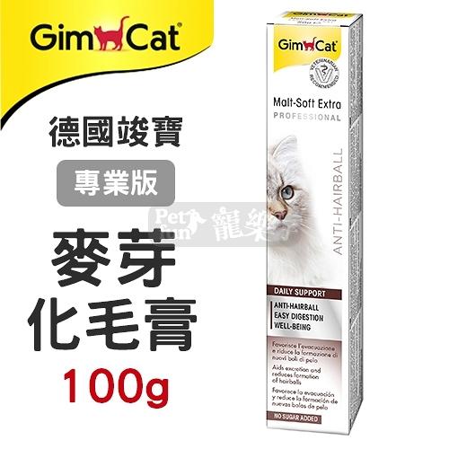 [寵樂子]《德國竣寶GIMPET》麥芽化毛膏 (加強型) 100g