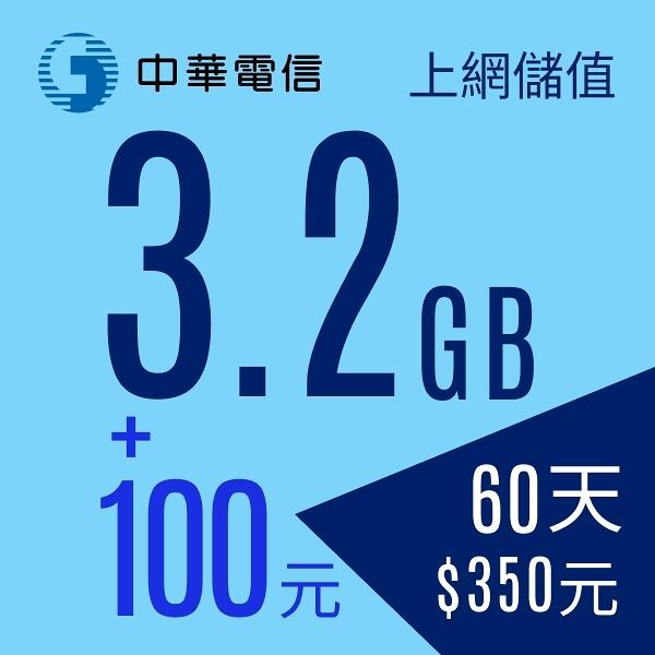 【預付卡/儲值卡】中華電信行動預付(如意)卡-上網儲值3.2GB+通信費100元