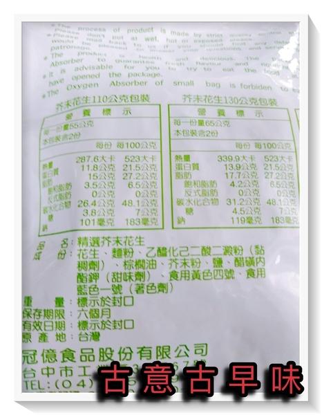 古意古早味 花生 (5包裝/芥末口味/110公克/包) 懷舊零食 冠億 土豆 花生 堅果 香脆 聊天 下酒 堅果