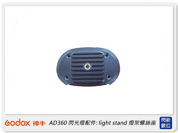【免運費】GODOX 神牛 閃光燈配件: light stand 燈架螺絲座 (公司貨) AD360-LS adapter