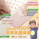 SPA級100%天然 嬰兒乳膠床墊(石英粉)60x120x5cm 經典素色 精梳純棉 幼兒床墊《Embrace英柏絲》