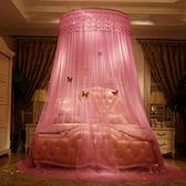 蚊帳 圓頂1.5m床幔1.8雙人家用加密落地宮廷1.2米公主風免安裝 GB1037『優童屋』