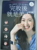 【書寶二手書T1/美容_NCQ】完妝後就是美人:大人的化妝書II:任何狀況都能完美..._長井香織